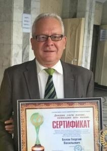 Белов Георгий Васильевич